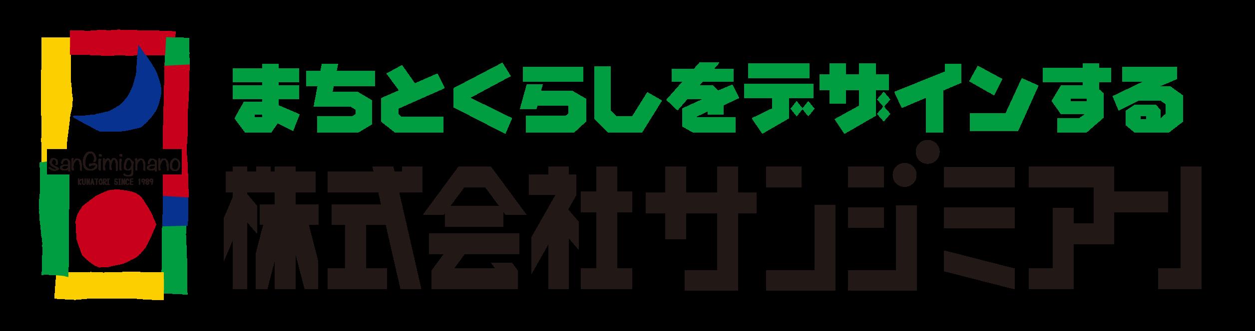 株式会社サンジミアーノ